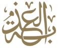 Al Adba Law Firm Qatar Logo